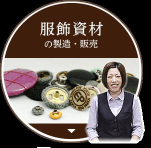 服飾資材の製造・販売