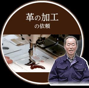 革の加工の依頼