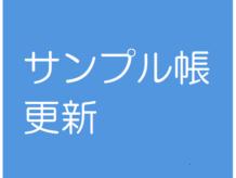 サンプル帳更新