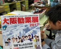 大阪勧業展2017【D-26】