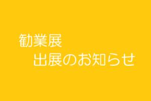 ☆大阪勧業展2020 お知らせ☆