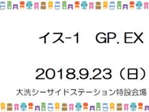 イス1グランプリ参戦! 