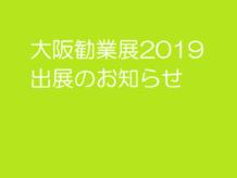 大阪勧業展2019 出展決定!