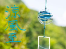8月 池田 立秋