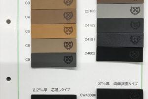 人工皮革 帝人コードレ サステナビリティ 12月 池田
