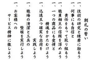 『朝礼の誓い』